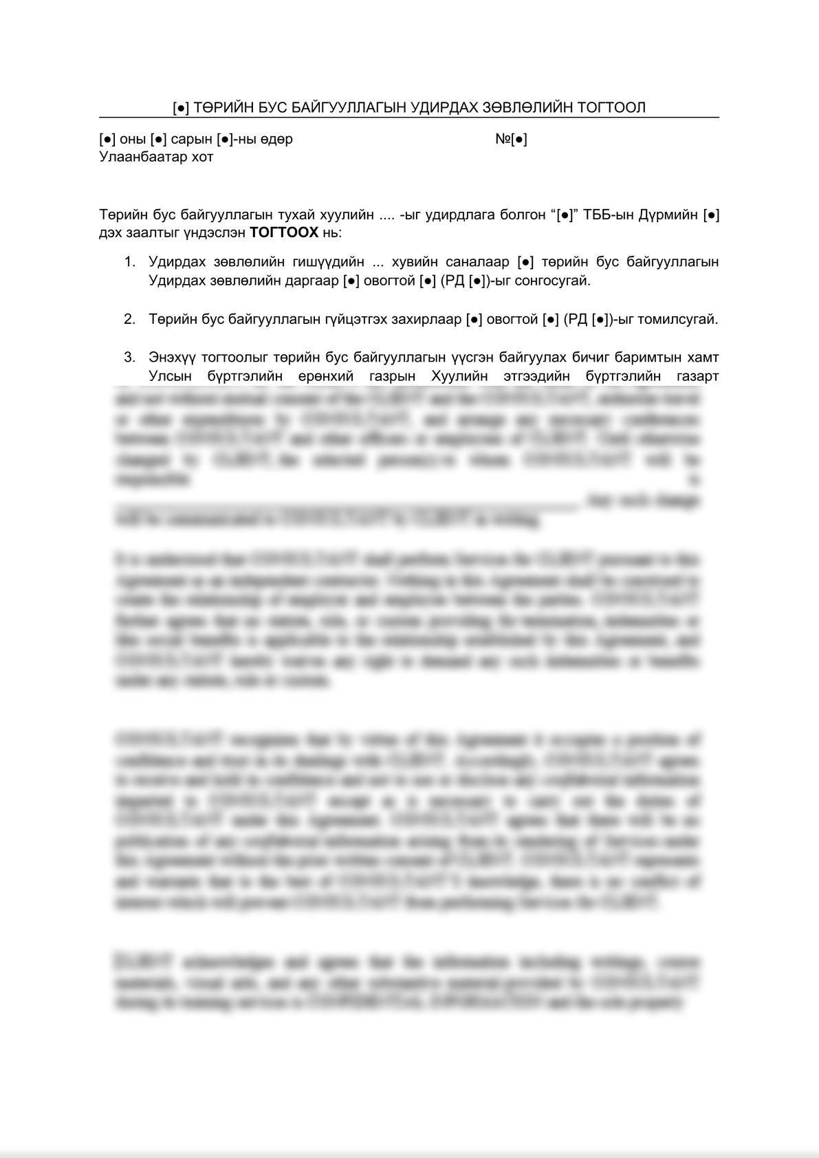 Төрийн бус байгууллагын удирдах зөвлөлийн тогтоолын төсөл -0