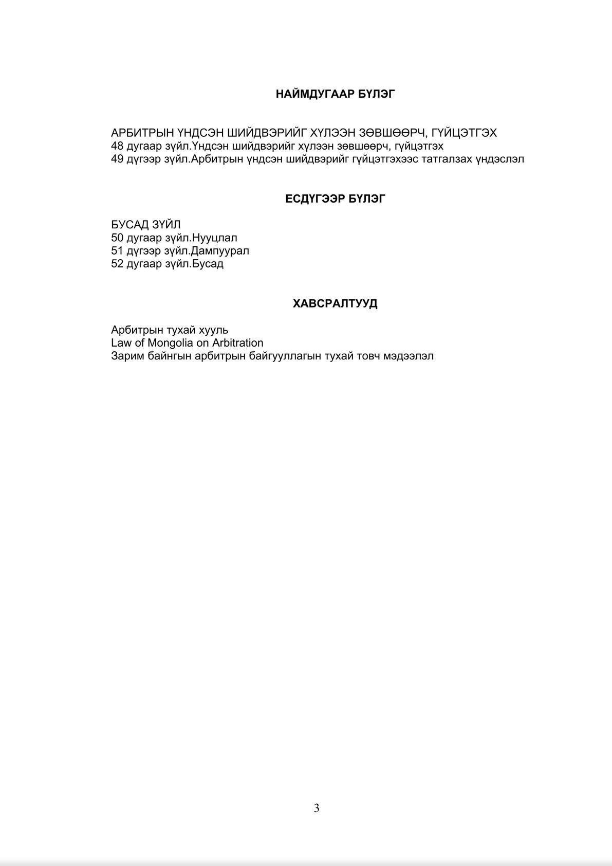 Арбитрын тухай хуулийн тайлбар (Commentary on Mongolian Law on Arbitration)-2