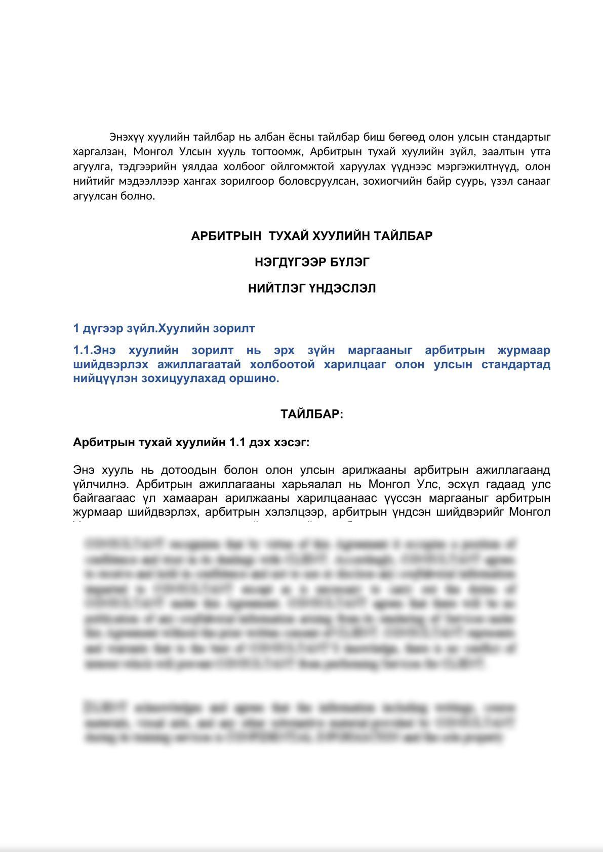 Арбитрын тухай хуулийн тайлбар (Commentary on Mongolian Law on Arbitration)-3