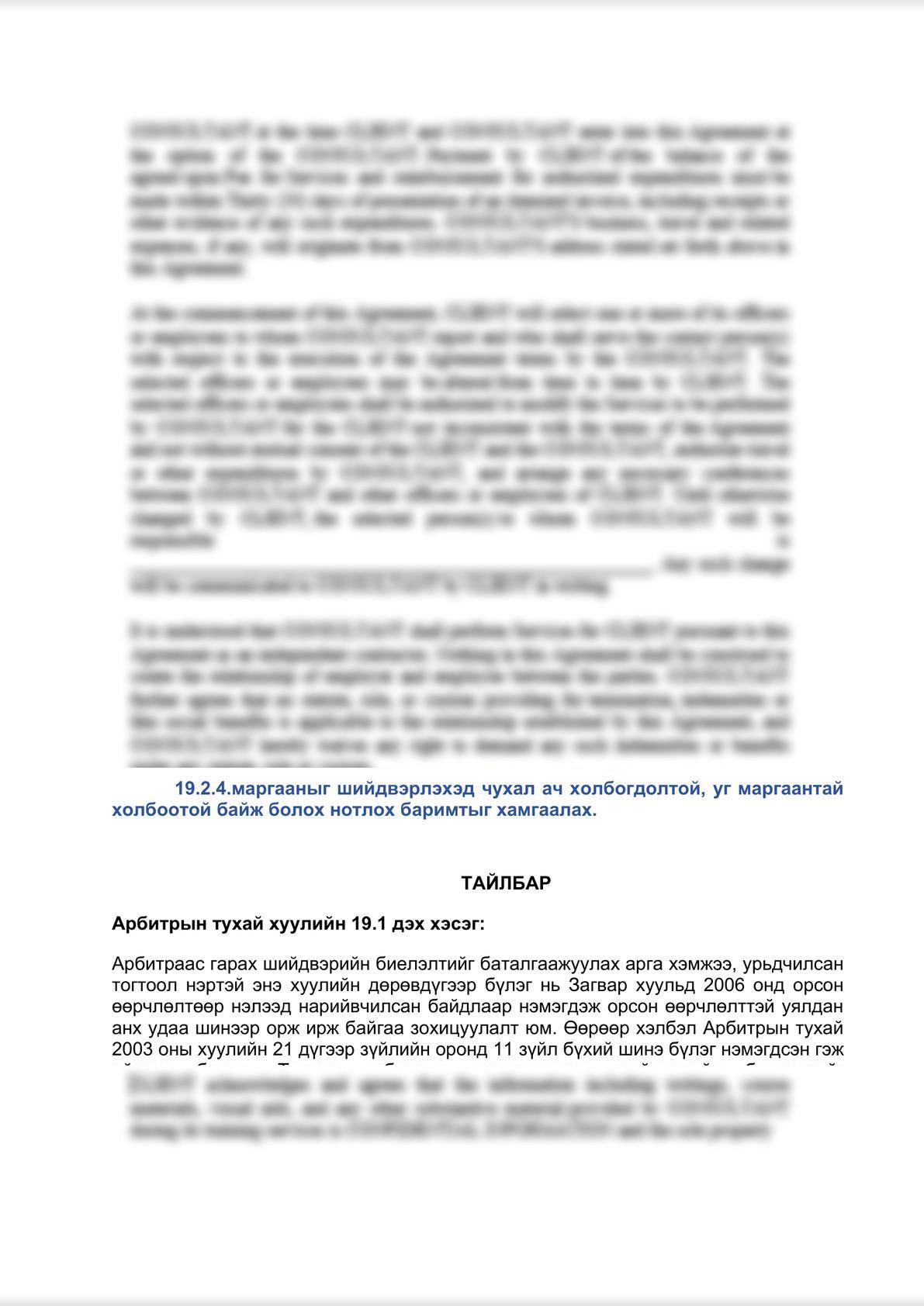 Арбитрын тухай хуулийн тайлбар (Commentary on Mongolian Law on Arbitration)-5