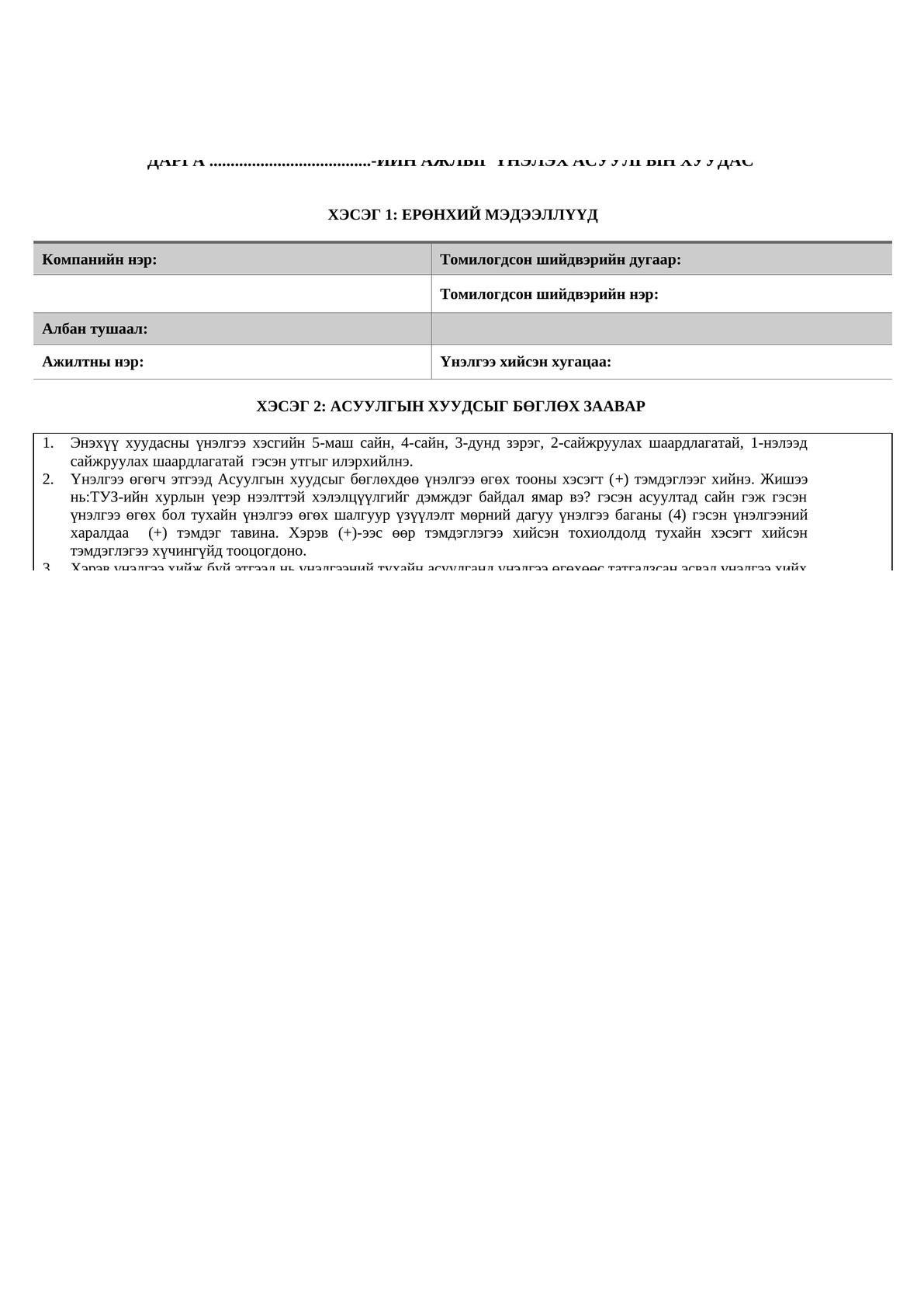 ТУЗ-ийн даргын ажлыг үнэлэх хуудас-0