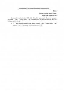 ХЭЭХ-ыг хуралдуулахтай холбоотой багц баримт бичиг