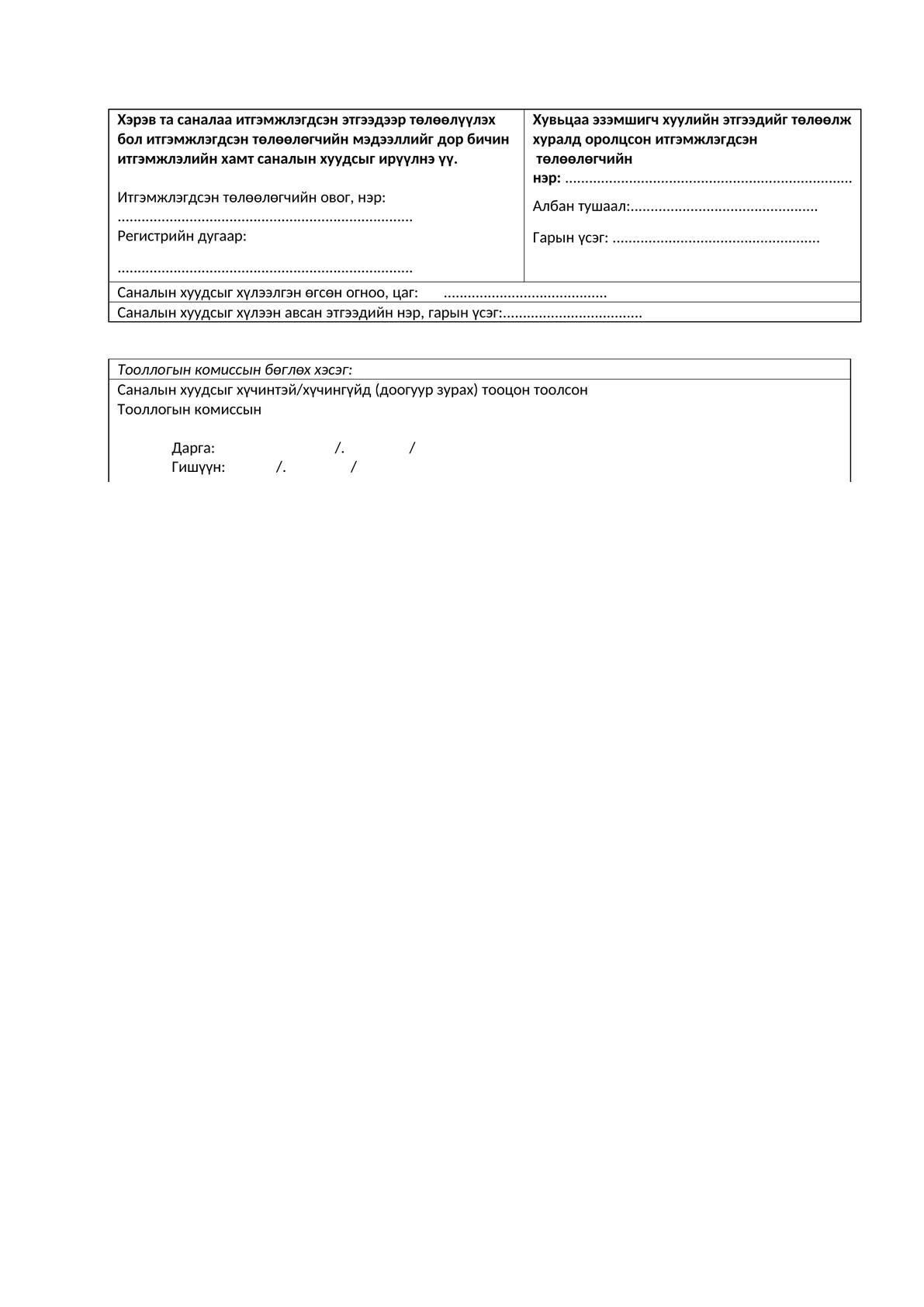 ХЭЭХ-ыг хуралдуулахтай холбоотой багц баримт бичиг -2