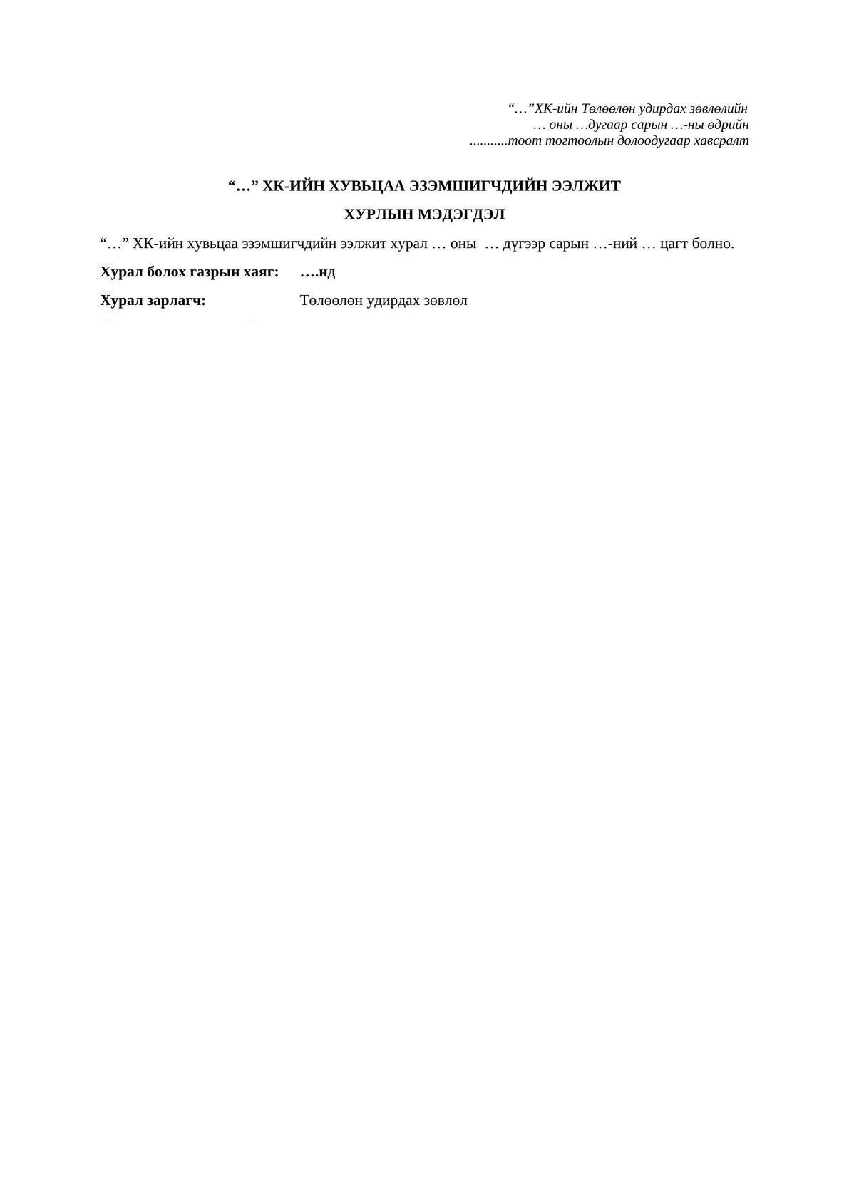 ХЭЭХ-ыг хуралдуулахтай холбоотой багц баримт бичиг -3