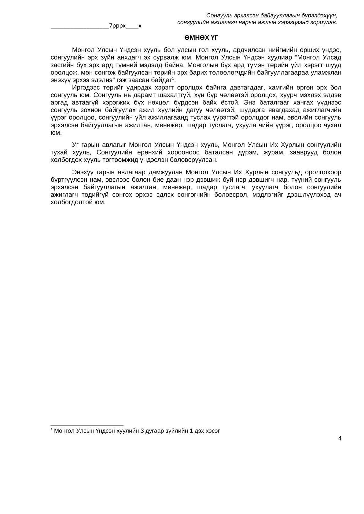 Сонгуулийн гарын авлага - 2020 (2020 Election Handbook)-3