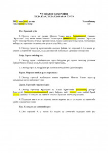 Contract for sell and purchase of immovable property