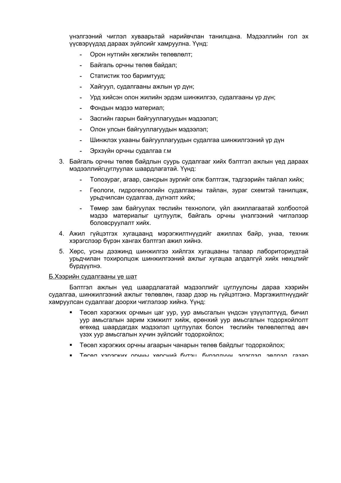 Contract for performing service for detailed environmental impact assessment-3