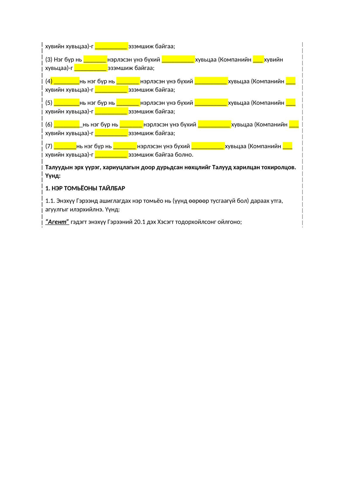 Хувьцаа эзэмшигчдийн гэрээ (Shareholders' agreement)-0