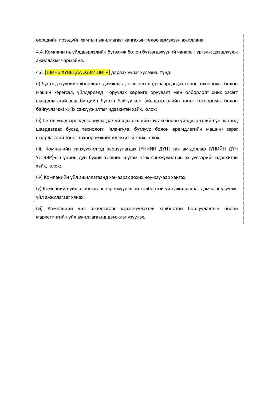 Хувьцаа эзэмшигчдийн гэрээ (Shareholders' agreement)-1
