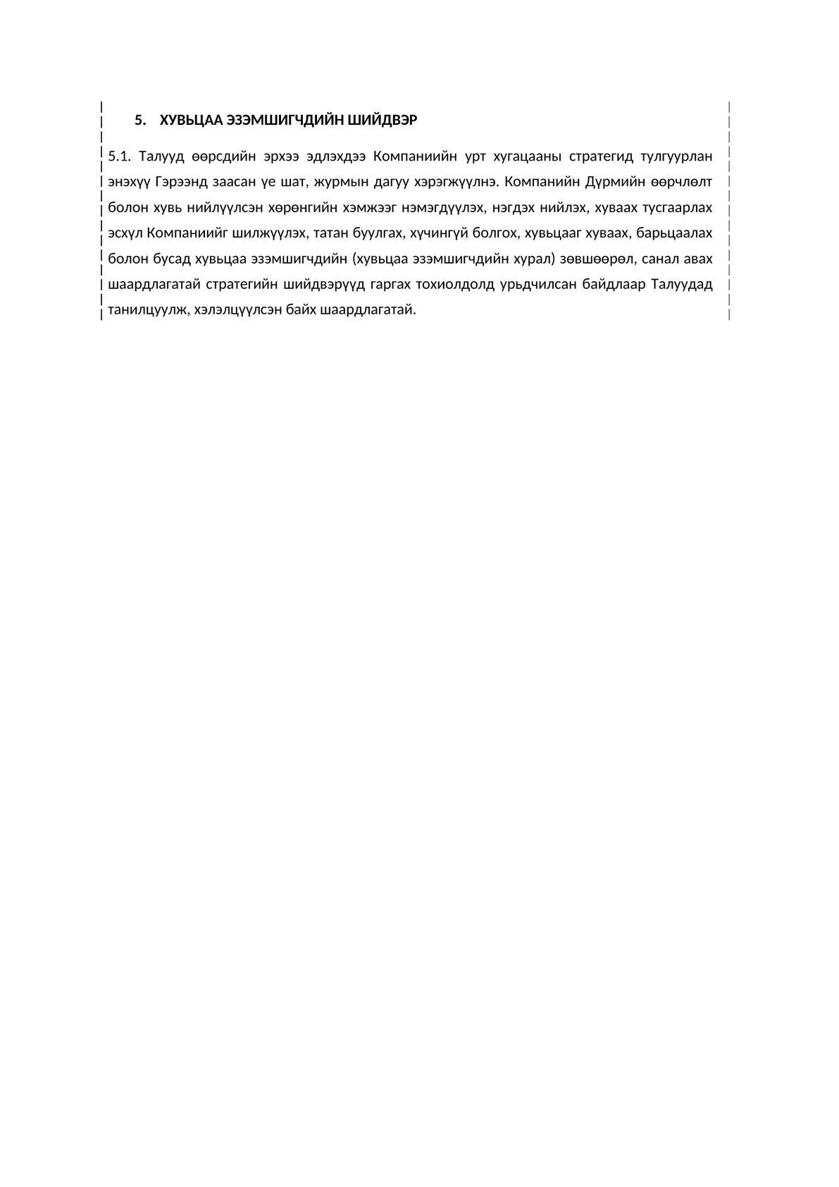 Хувьцаа эзэмшигчдийн гэрээ (Shareholders' agreement)-2