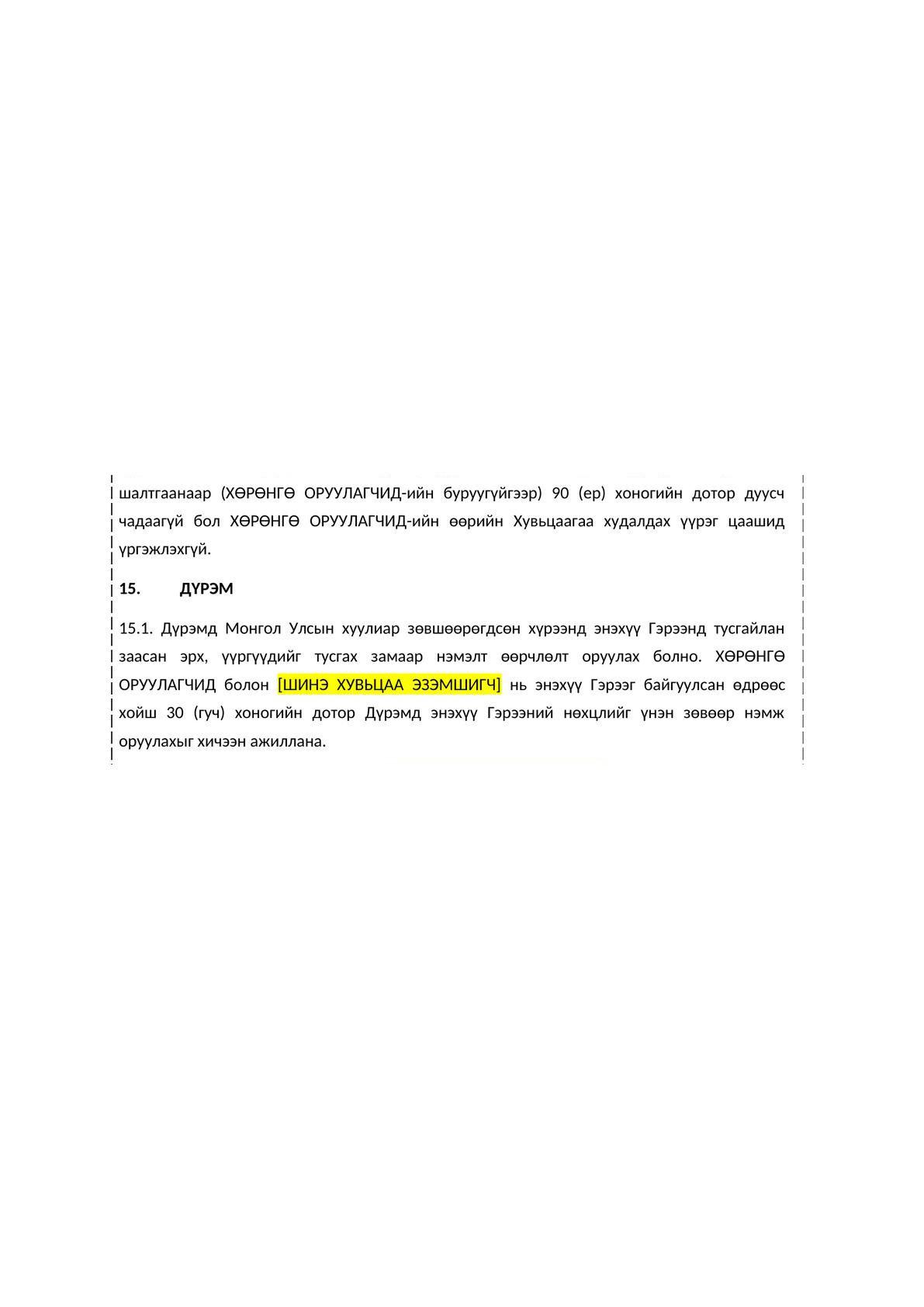 Хувьцаа эзэмшигчдийн гэрээ (Shareholders' agreement)-3