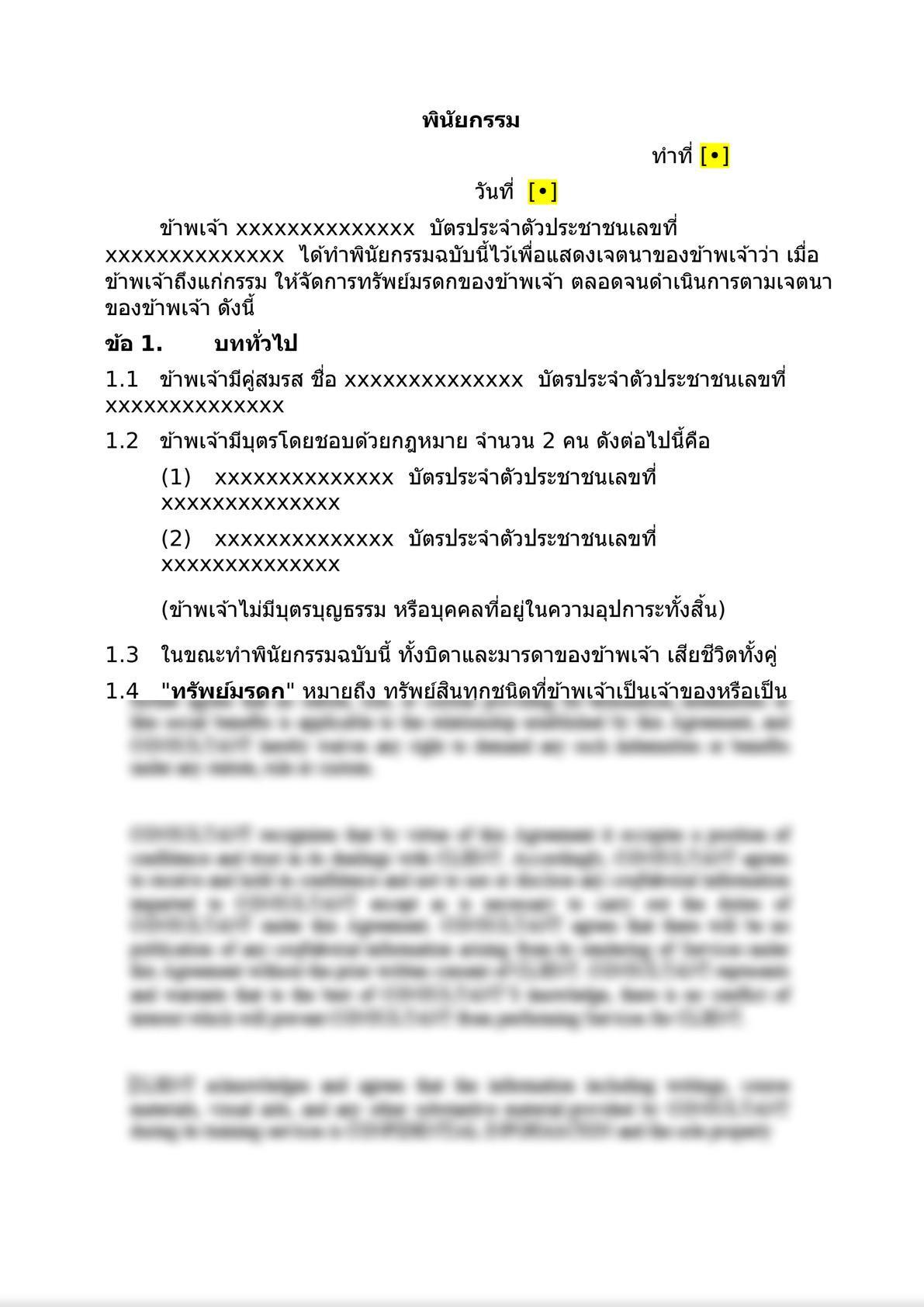 Will under Thai law-0