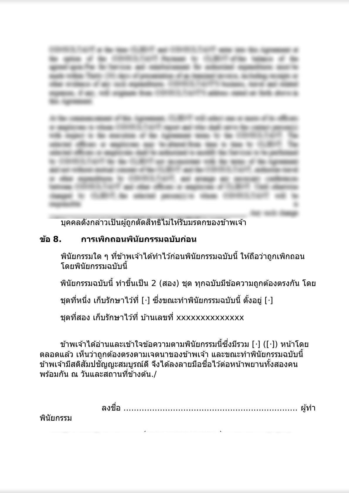 Will under Thai law-2