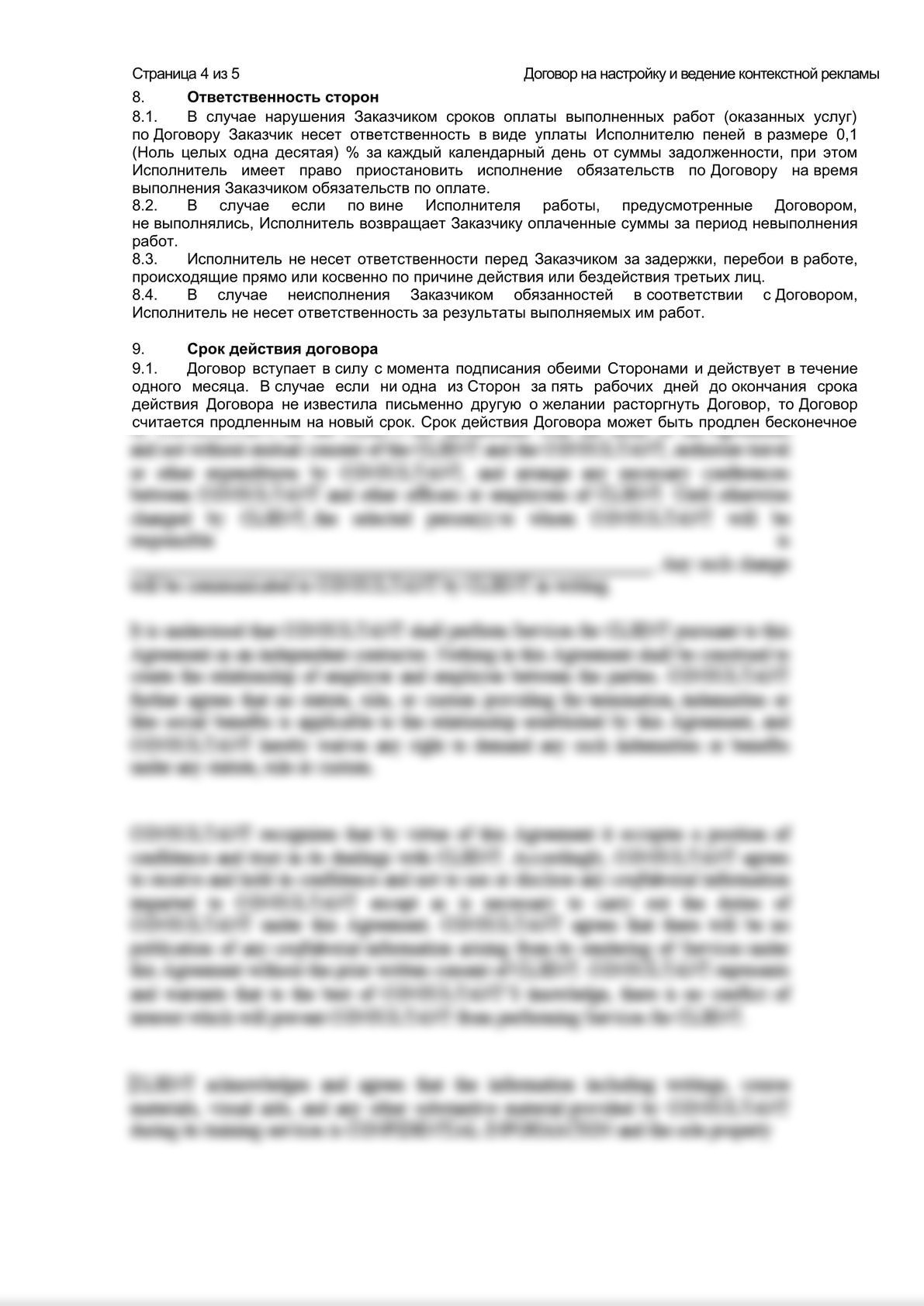 Contract for setting up and maintaining contextual advertising-3