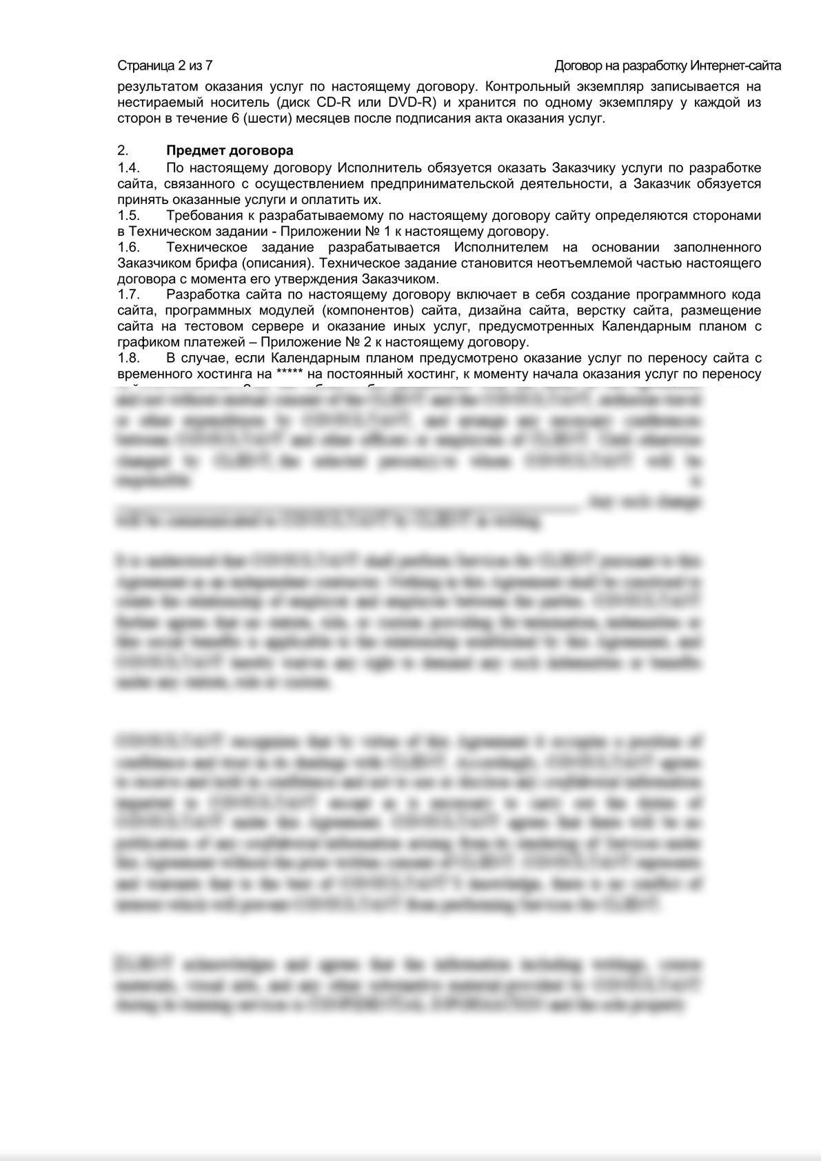 Шаблон договора на разработку Интернет-сайта-1