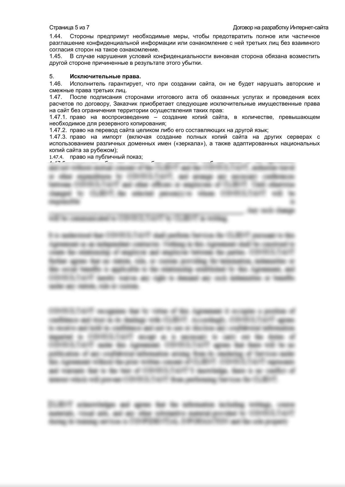 Шаблон договора на разработку Интернет-сайта-4