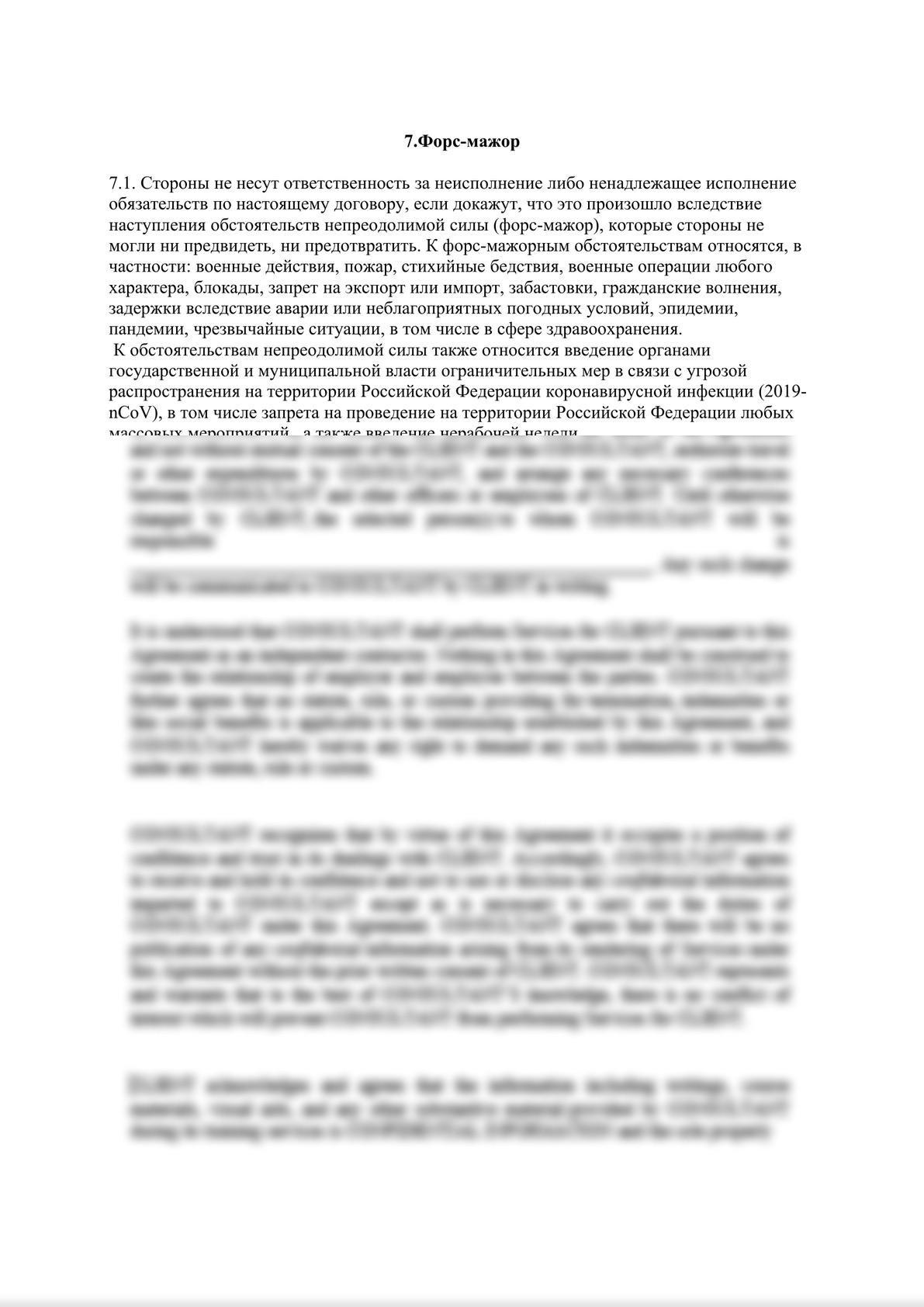 Раздел в договоре, приравнивающий последствий Пандемии к Форс-Мажору-0