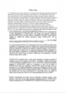 Раздел в договоре, приравнивающий последствий Пандемии к Форс-Мажору
