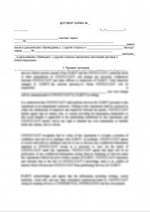 Договор возмездного займа (между физическими лицами)