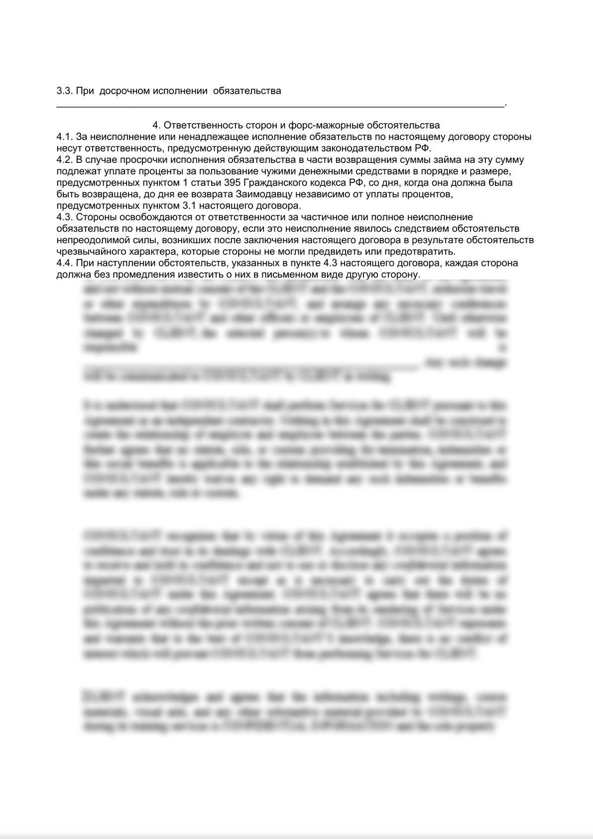 Договор возмездного займа (между физическими лицами)-1