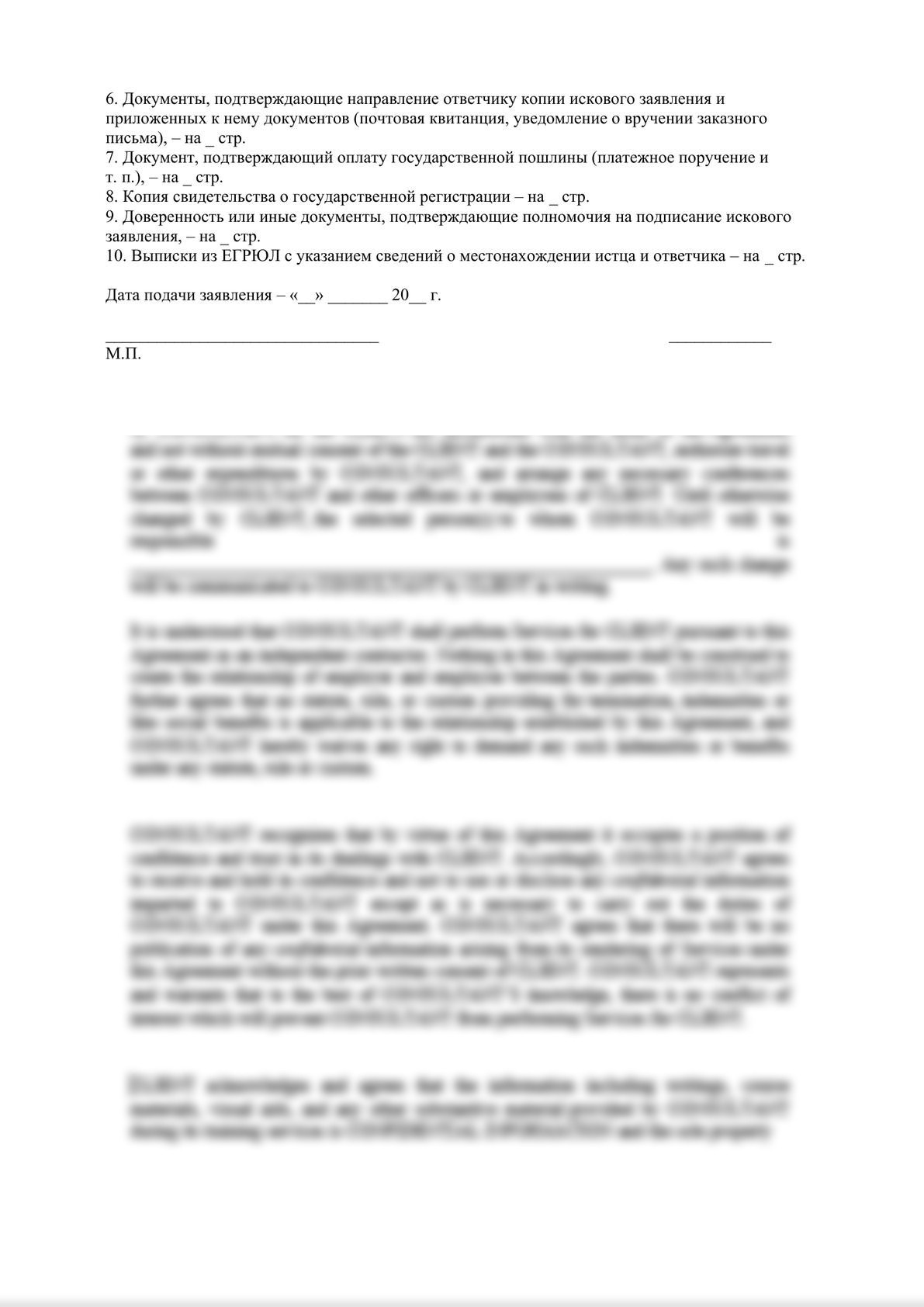 Исковое заявление о возврате суммы неосновательного обогащения и об уплате процентов за пользование -1
