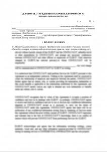 Договор об отчуждении исключительного права на секрет производства (ноу-хау)